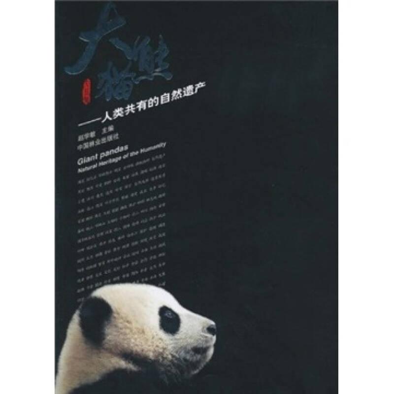 大熊猫:人类共有的自然遗产