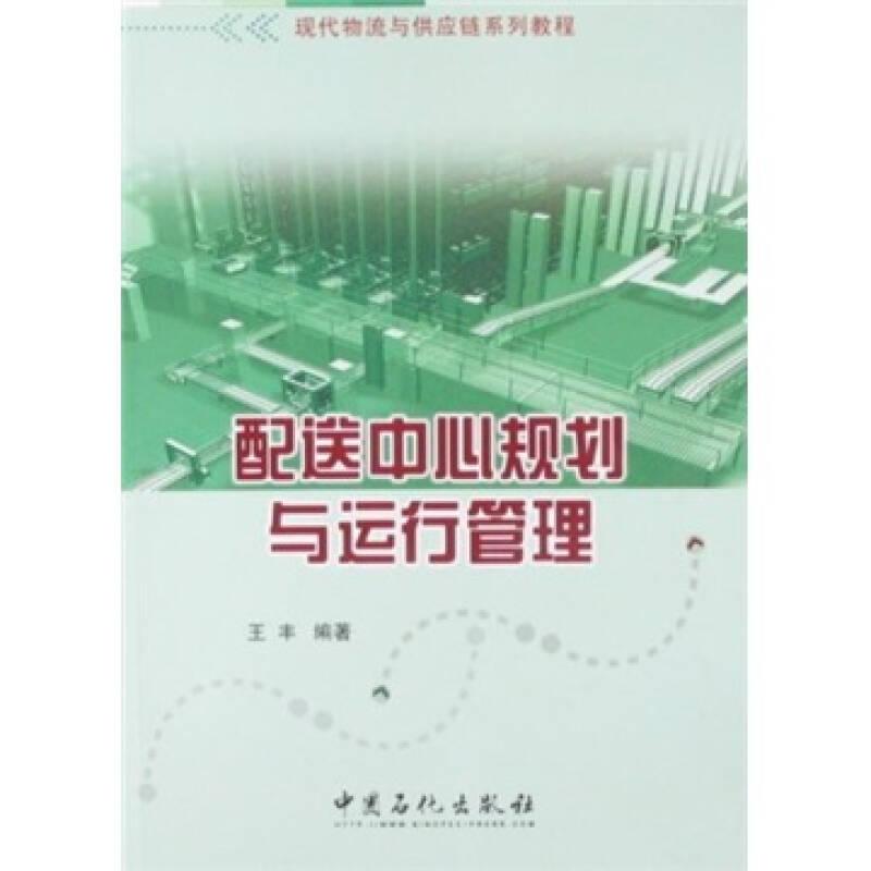 现代物流与供应链系列教程:配送中心规划与运行管理