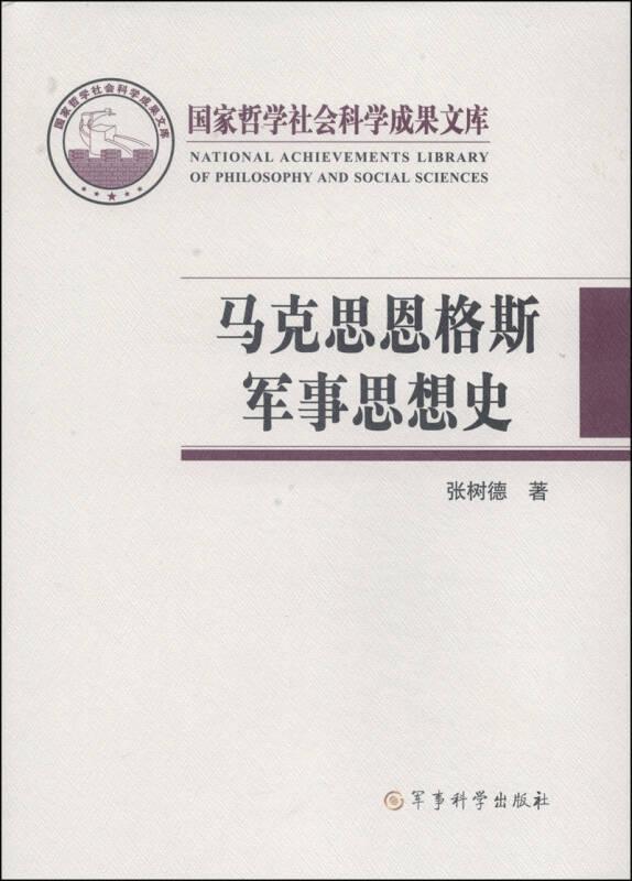 国家哲学社会科学成果文库:马克思恩格斯军事思想史