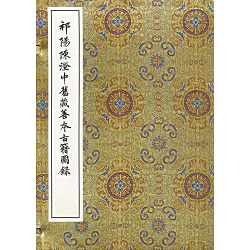 祁阳陈澄中旧藏善本古籍图录