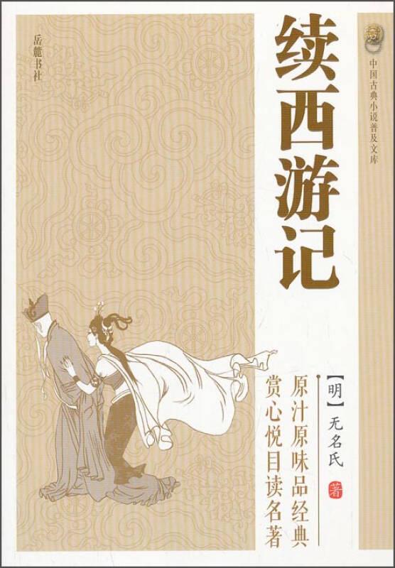 中国古典小说普及文库:续西游记