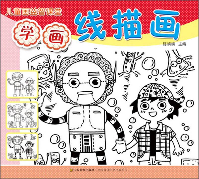 儿童画益智学堂:学画线描画