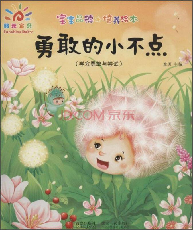 宝宝品德培养绘本·勇敢的小不点