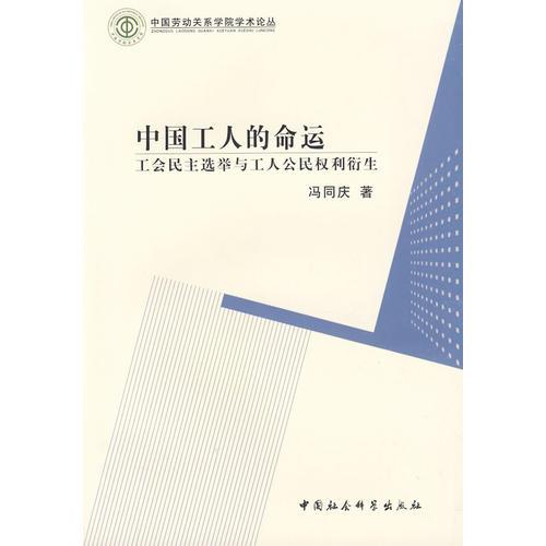 中国工人的命运