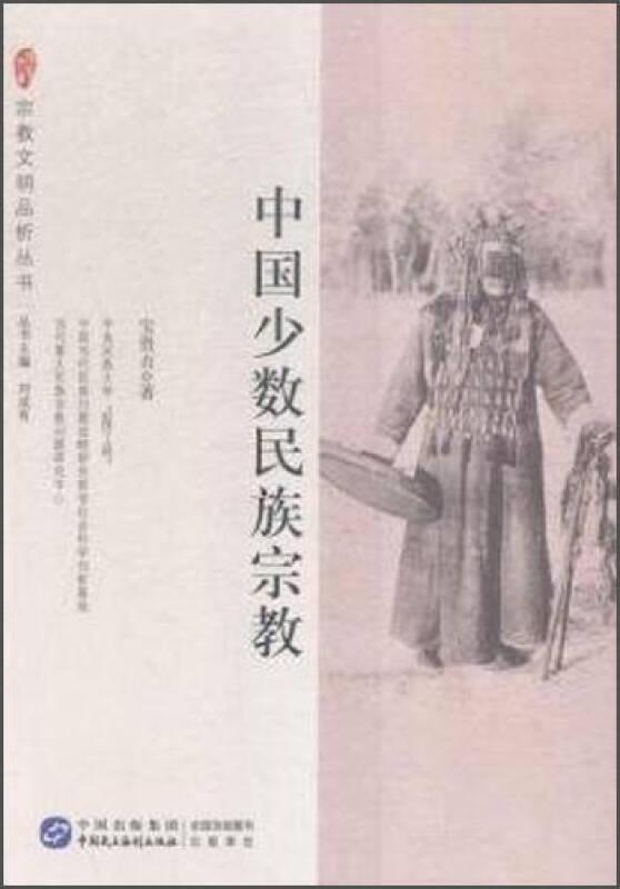 宗教文明品析丛书:中国少数民族宗教
