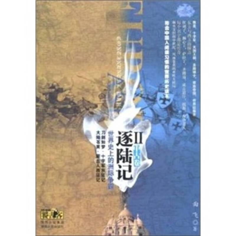 逐陆记·世界史上的洲际争霸2(中古卷)