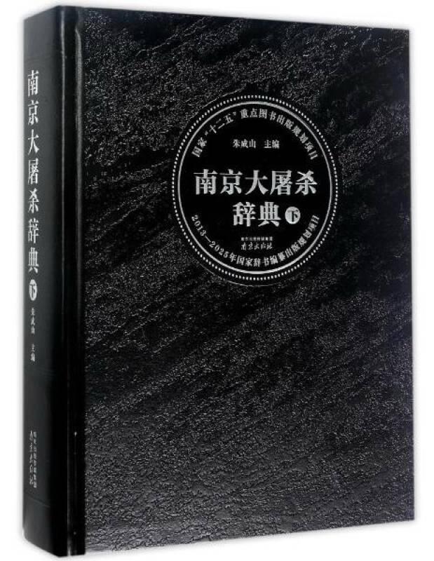 南京大屠杀辞典(下)