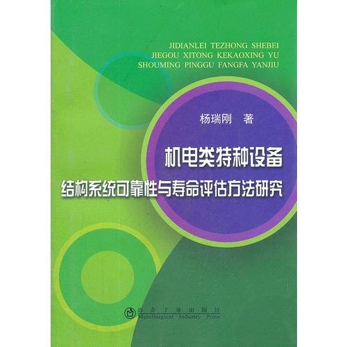 机电类特种设备结构系统可靠性与寿命评估方法研究\杨瑞刚