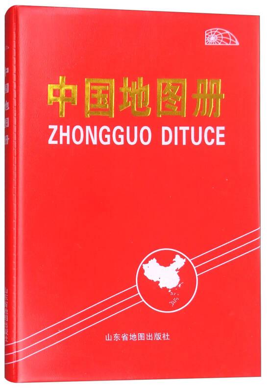 中国地图册(2018版)