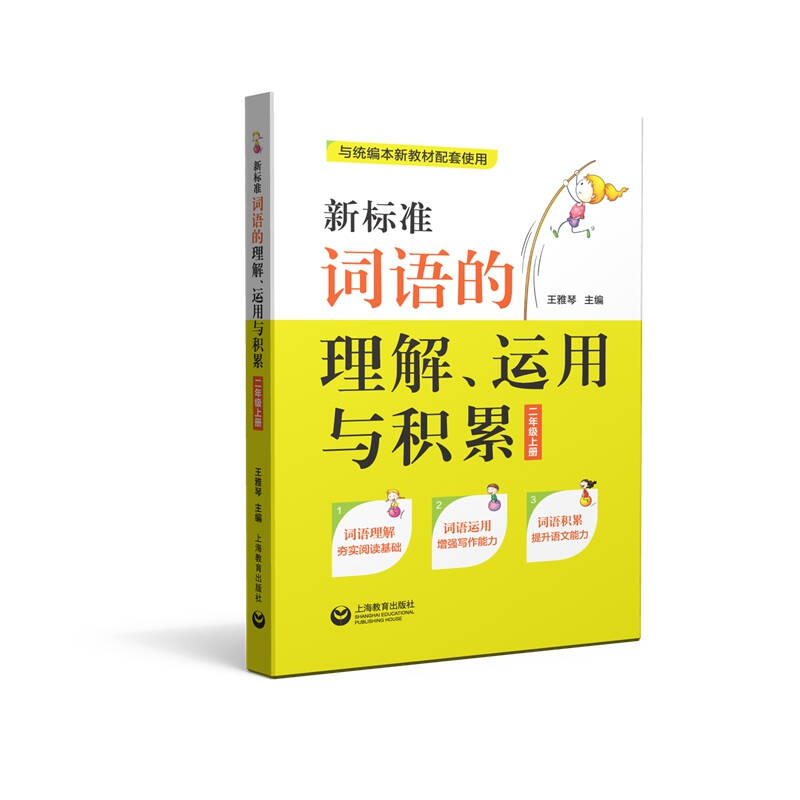 新标准词语的理解、运用与积累(二年级上册)