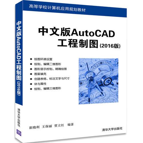 中文版AutoCAD工程制图(2016版)