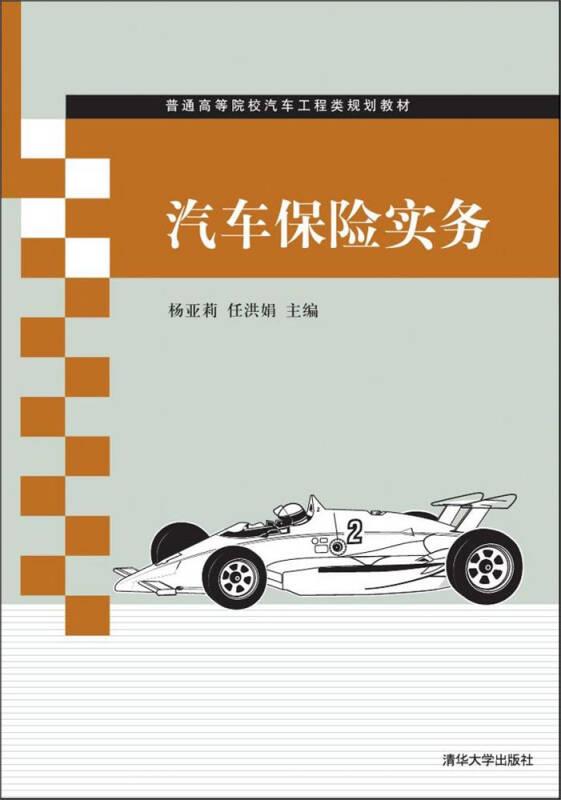 汽车保险实务 /普通高等院校汽车工程类规划教材
