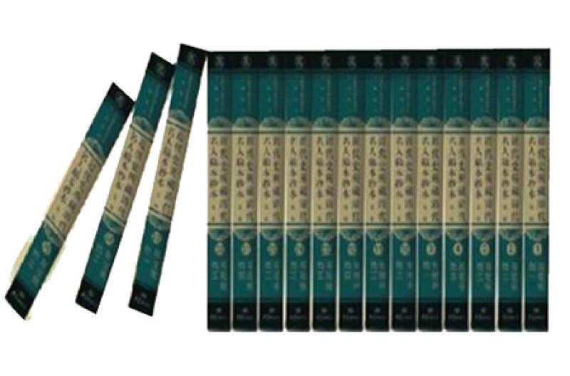 近代史所藏清代名人稿本抄本(第一辑)全145册