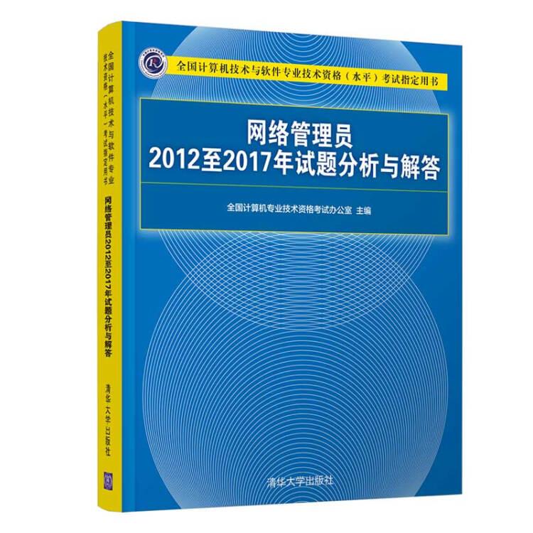网络管理员2012至2017年试题分析与解答(全国计算机技术与软件专业技术资格(水平)考试指定用书)