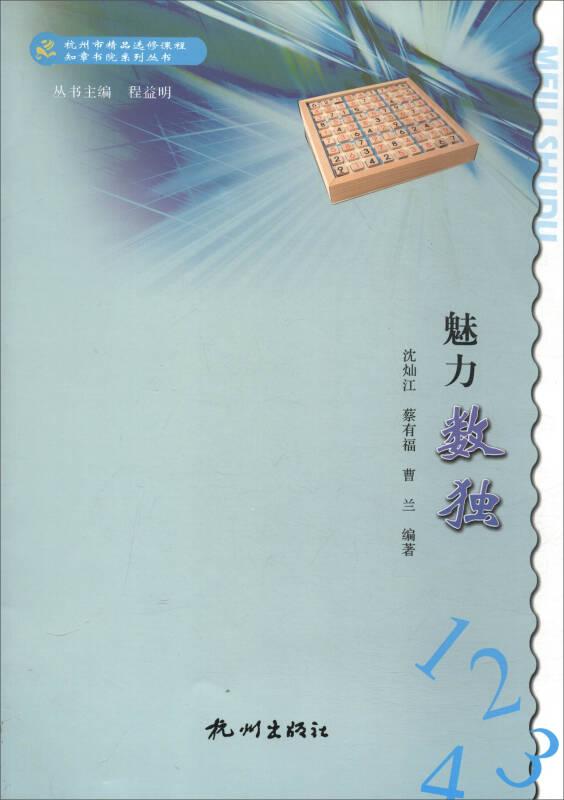 知章书院系列丛书:魅力数独(杭州市精品选修课程)
