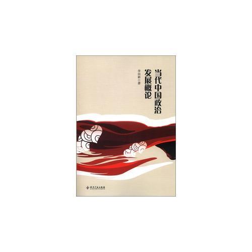 当代中国政治发展概论