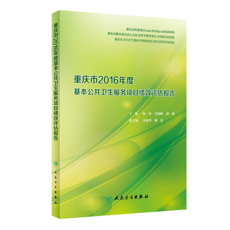 重庆市2016年度基本公共卫生服务项目绩效评估报告