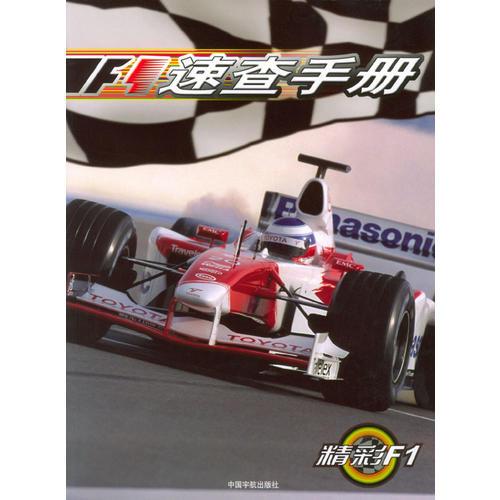 F1速查手册