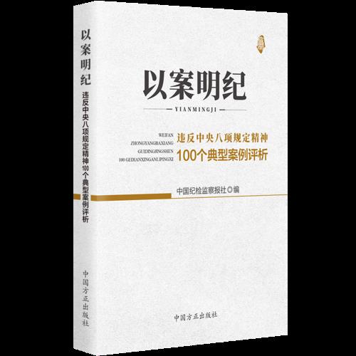 以案明纪--违反中央八项规定精神100个典型案例评析