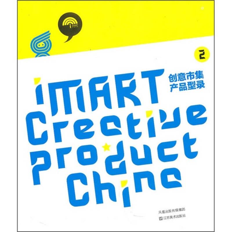 创意市集产品型录2