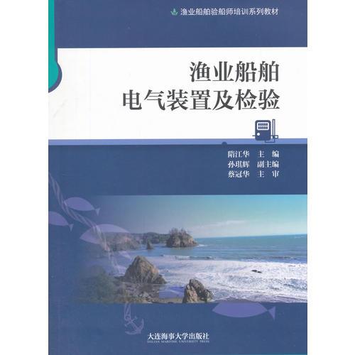 渔业船舶电气装置及检验(渔业船舶验船师培训系列教材)