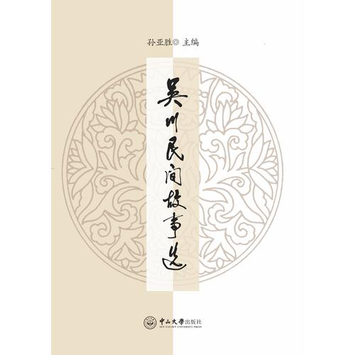 吴川民间故事选