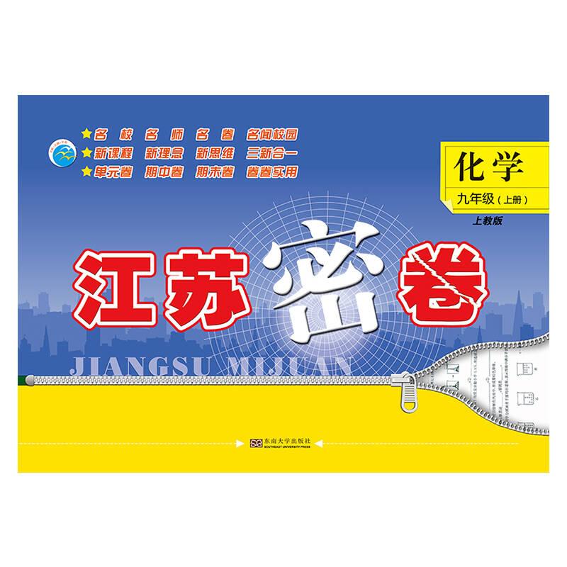 江苏密卷九年级化学(新课标.上教版)(上)