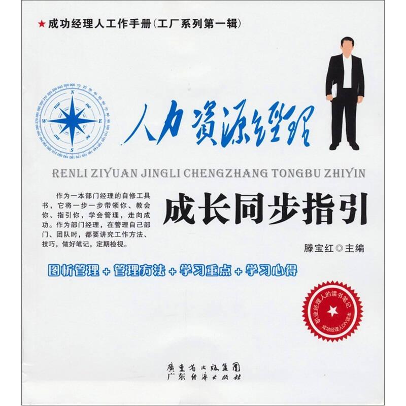 人力资源经理成长同步指引
