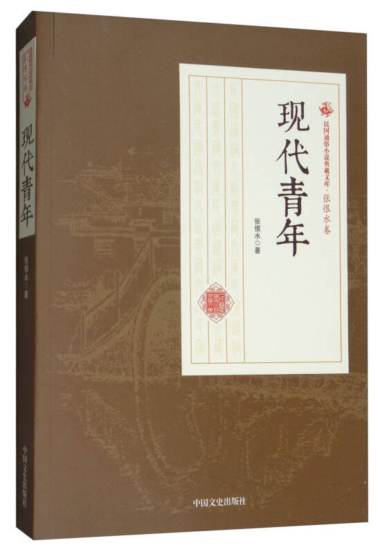 现代青年/民国通俗小说典藏文库·张恨水卷