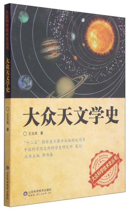 大众科学技术史丛书:大众天文学史
