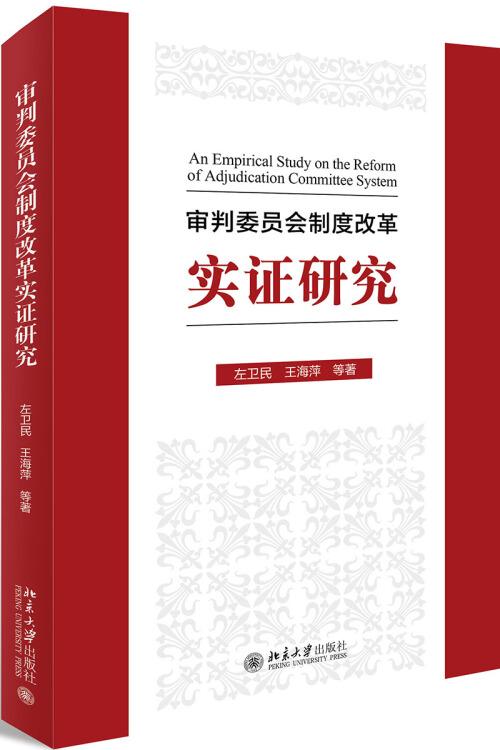 审判委员会制度改革实证研究