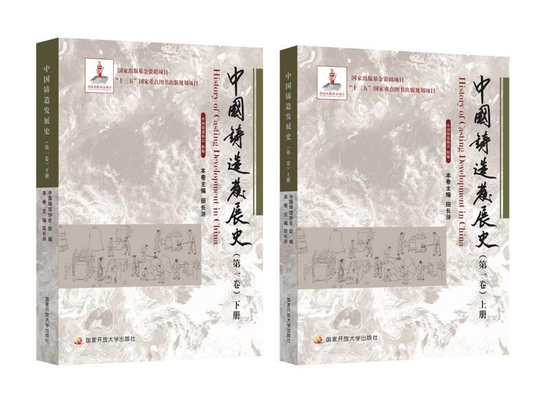 中国铸造发展史(第一卷)(套装共2册)