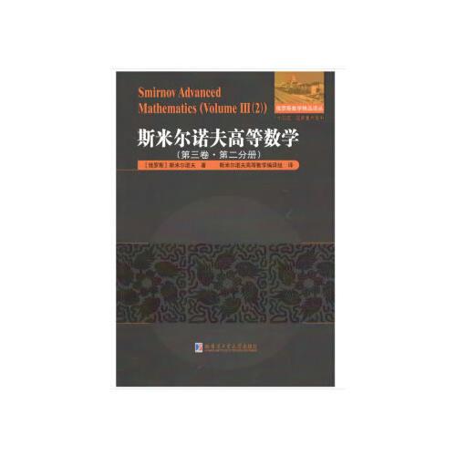 斯米尔诺夫高等数学.第三卷.第二分册