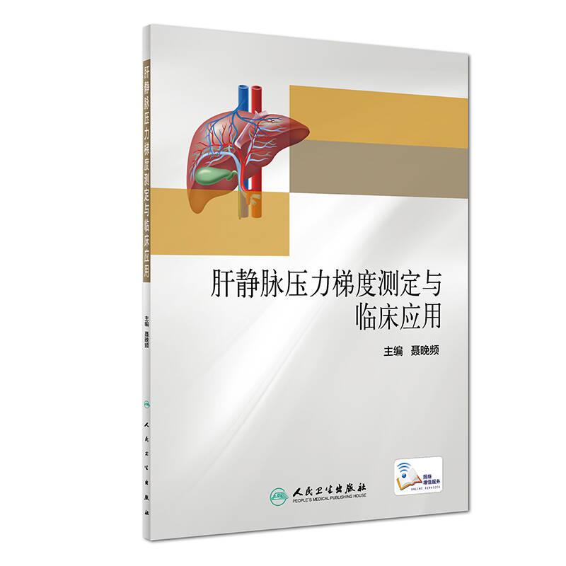 肝静脉压力梯度测定与临床应用