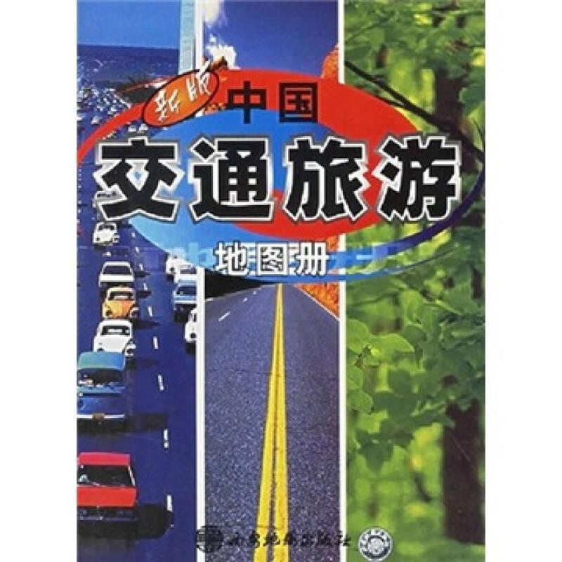 中国交通旅游图册(新版)
