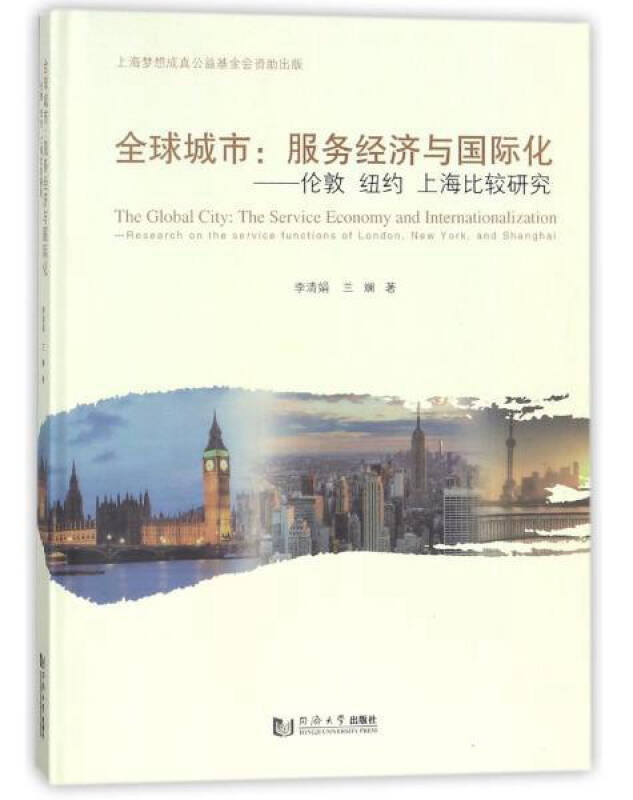 全球城市:服务经济与国际化 伦敦纽约上海比较研究