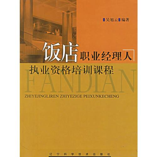 饭店职业经理人执业资格培训课程