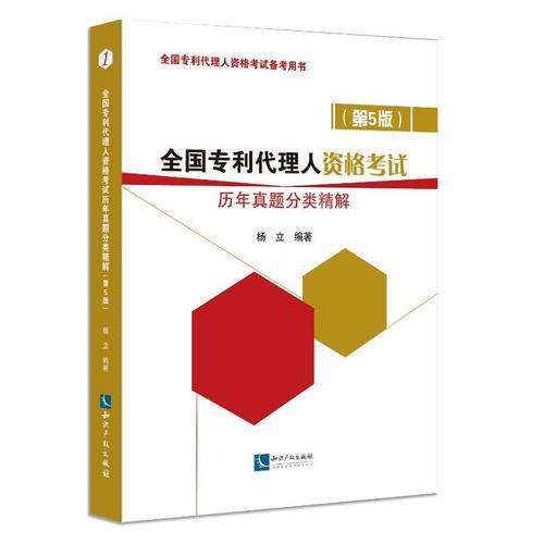 全国专利代理人资格考试历年真题分类精解(第5版)