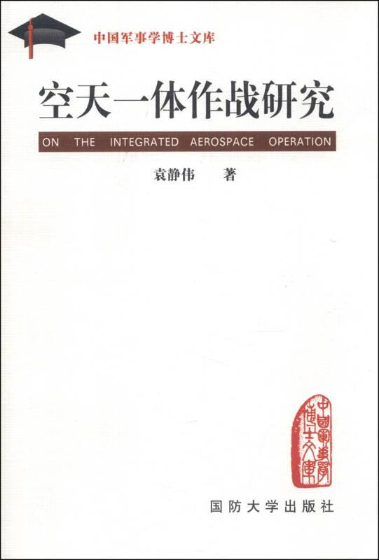 中国军事学博士文库:空天一体作战研究