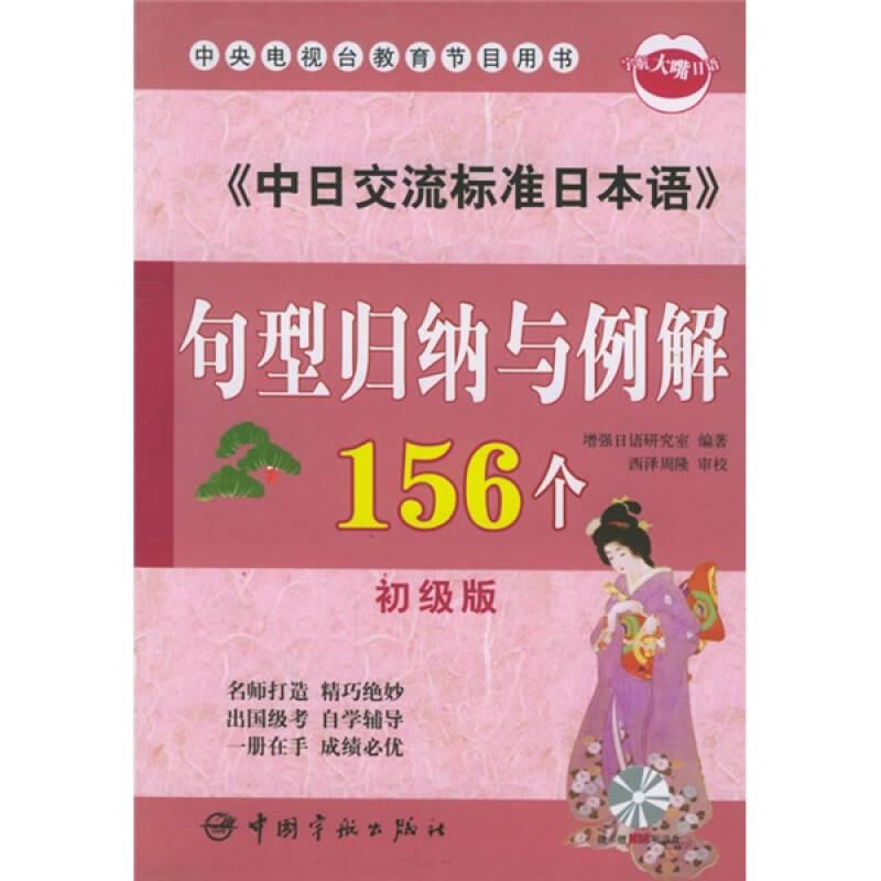 中央电视台教育节目用书:中日交流标准日本语句型归纳与例解156个(初级版)