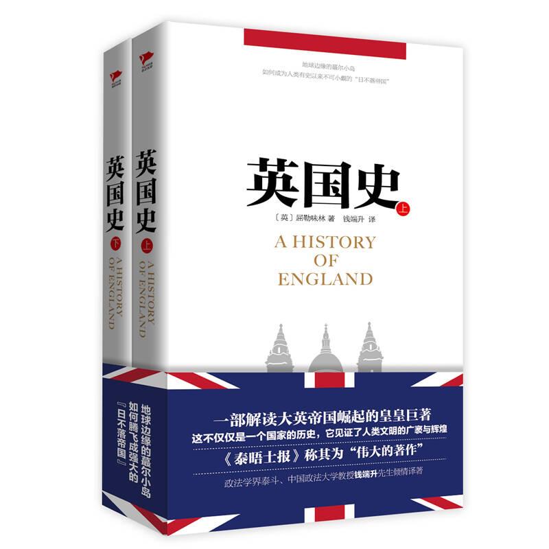 英国史(套装上下册)