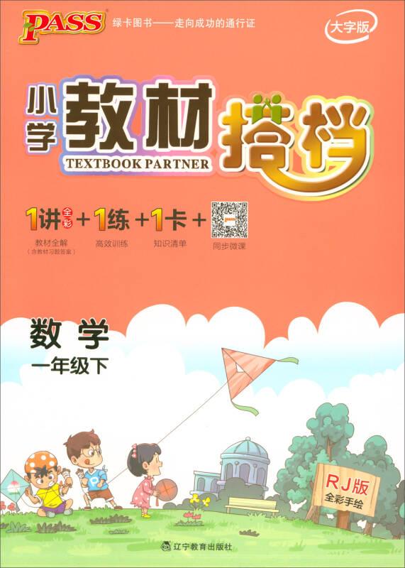 绿卡图书·小学教材搭档:数学(一年级下 RJ版 全彩手绘 大字版 套装共2册)