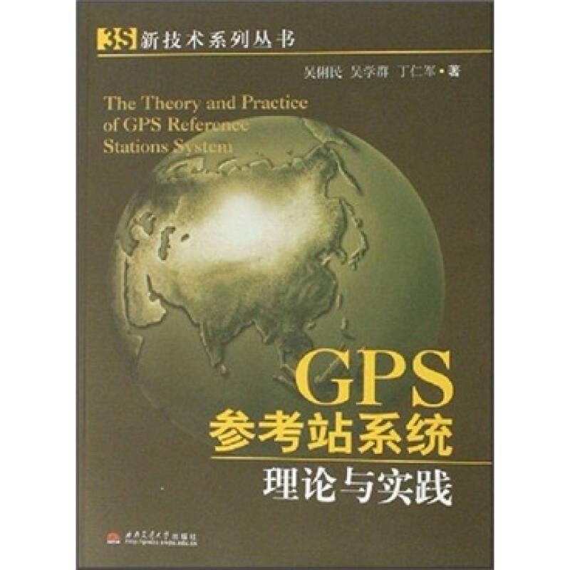 GPS参考站系统理论与实践