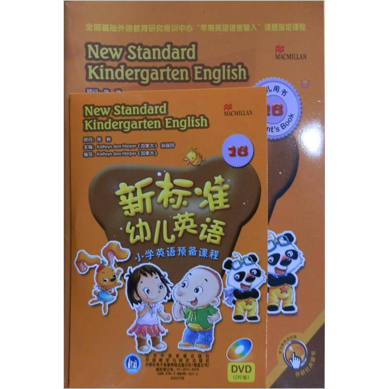 新标准幼儿英语:小学英语预备课程(2B)(幼儿用书)(套装共3册)