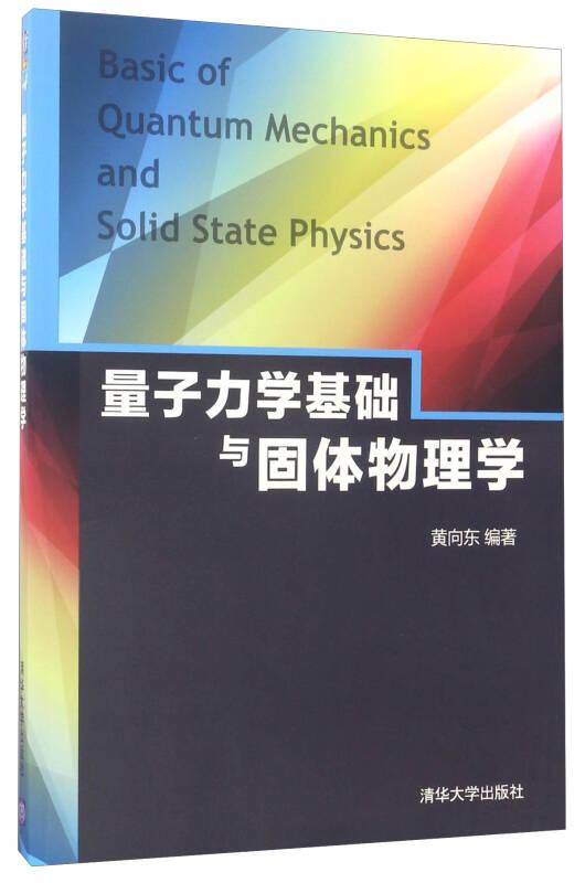 量子力学基础与固体物理学
