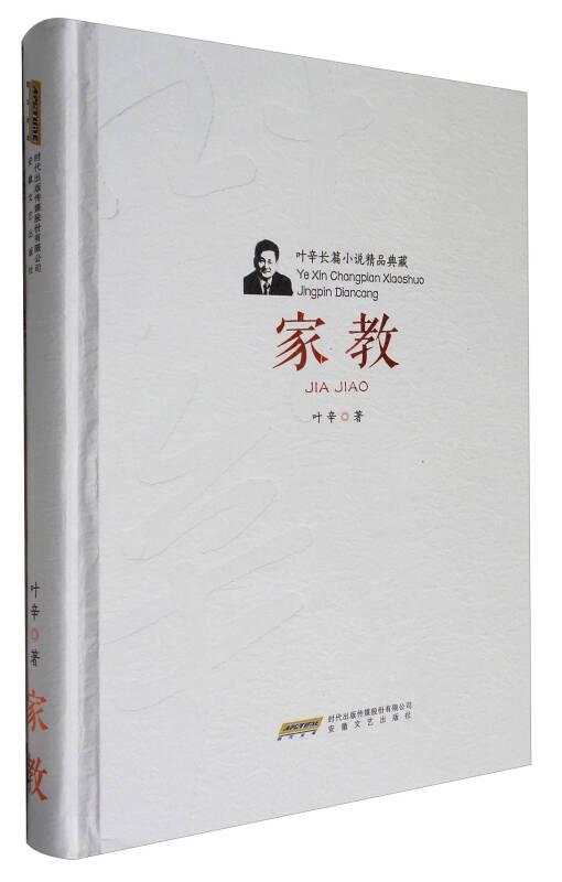叶辛长篇小说精品典藏:家教(精装)
