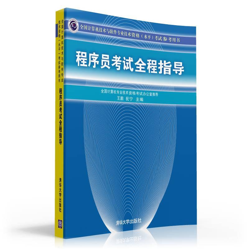 全国计算机技术与软件专业技术资格(水平)考试参考用书:程序员考试全程指导