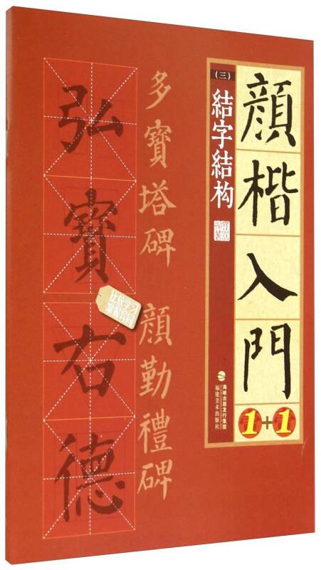 颜楷入门1+1(三):结字结构