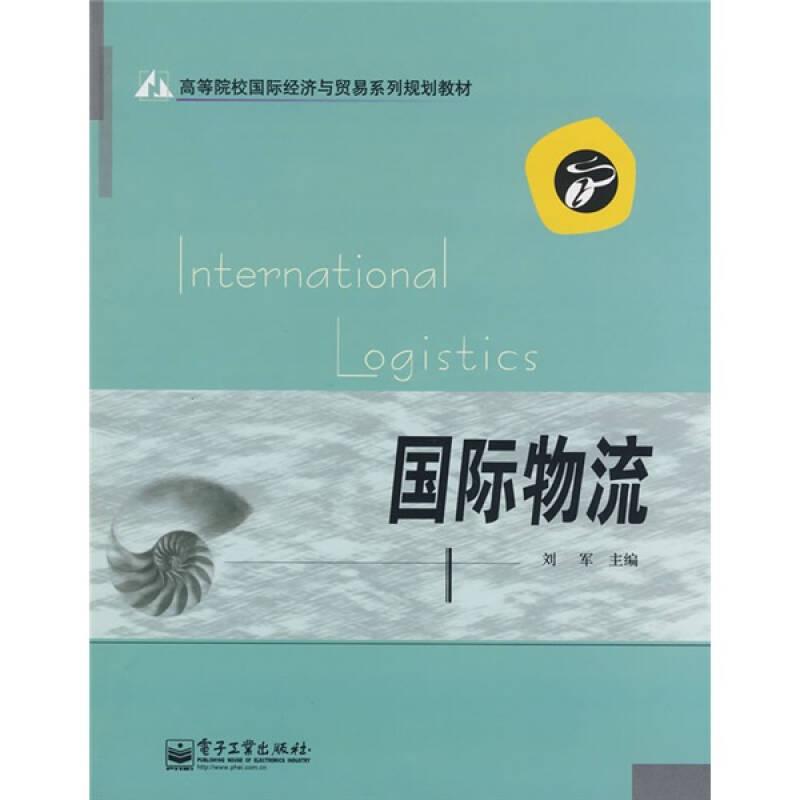 高等院校国际经济与贸易系列规划教材:国际物流