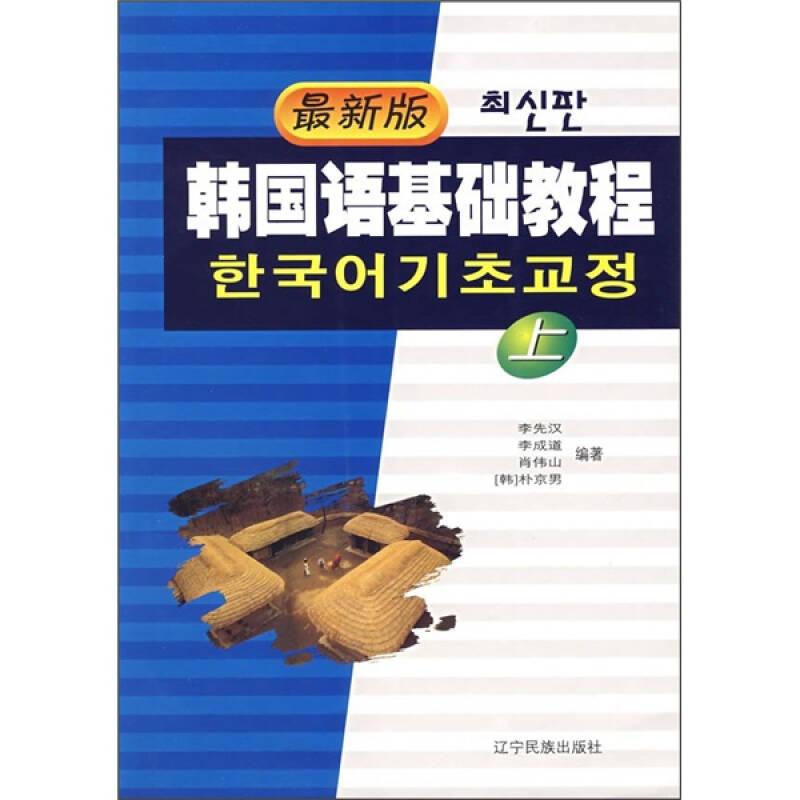 最新版韩国语基础教程(上)